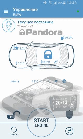 Защита сигнализаций Пандора с GSM, диалоговым кодом и мобильными приложениями